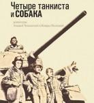 """Четыре танкиста и собака"""