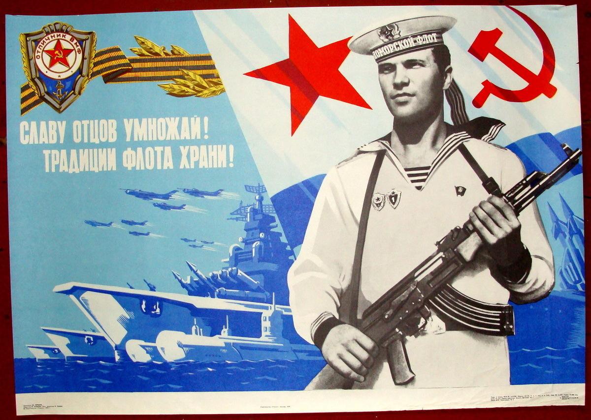 Открытки для военных моряков 19