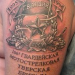 166 мотострелковая бригада тату