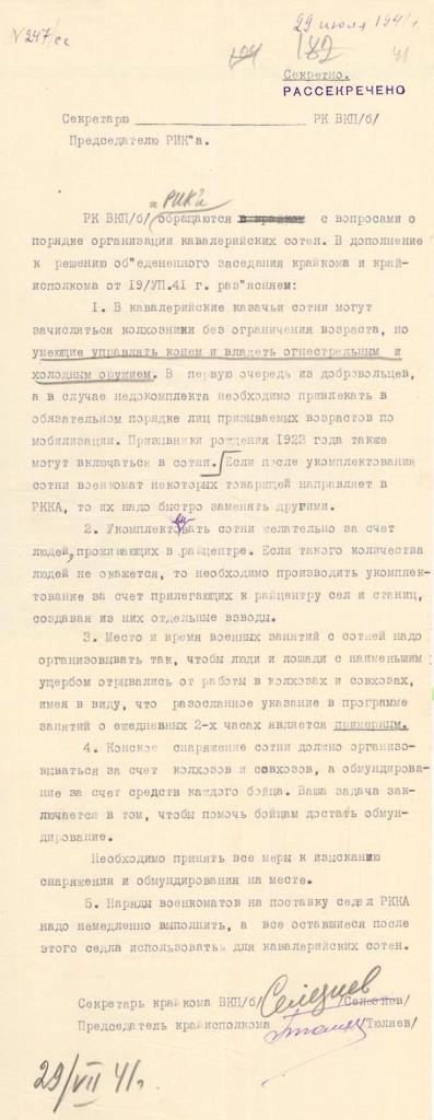 Циркуляр Краснодарского крайкома ВКП(б) и крайисполкома о порядке организации кавалерийских казачьих сотен. 29 июля 1941 г.