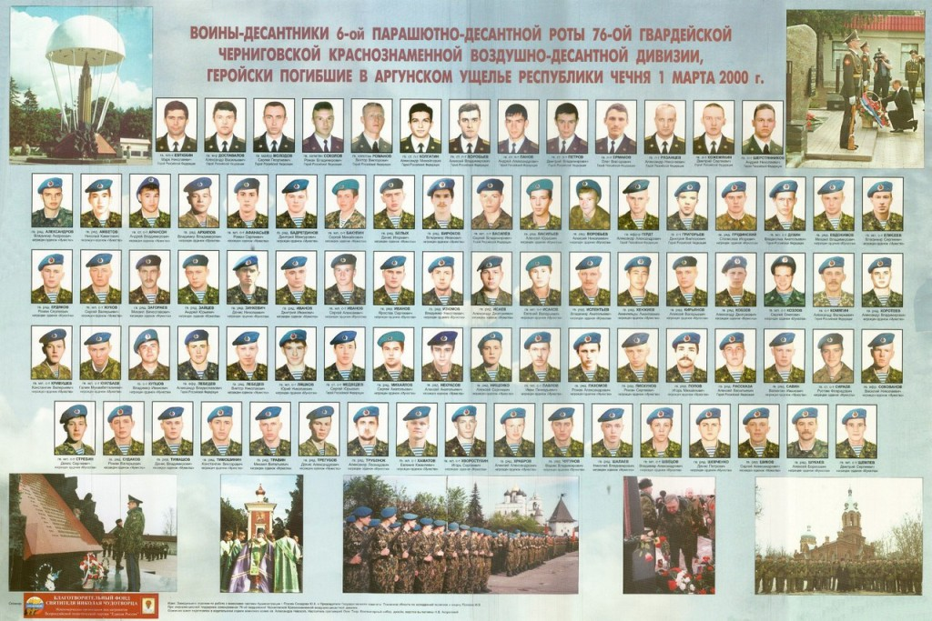 Памяти 6 роты 104 ПДП 76 Гвардейской Псковской дивизии ВДВ, стоявшей насмерть 29 февраля - 1 марта 2000 года под Аргуном