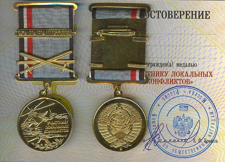 медаль участника конфликта