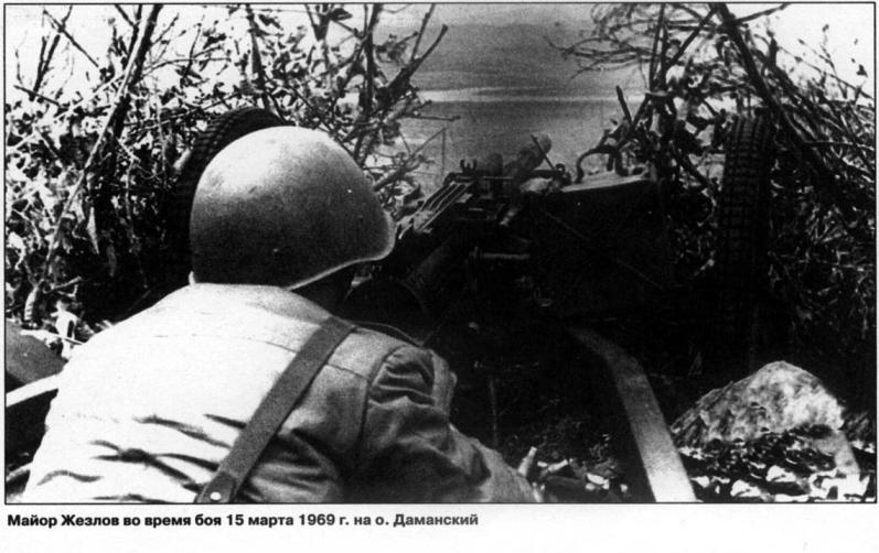 Пограничный конфликт из-за острова Даманский