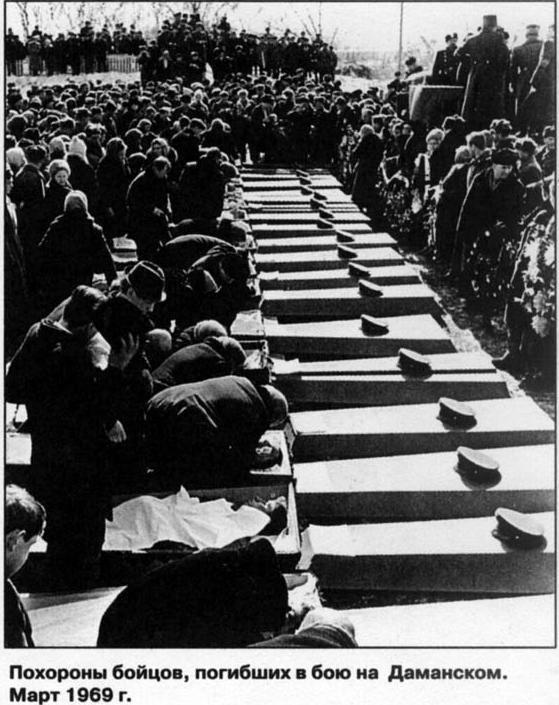 Похороны бойцов, погибших на Даманском