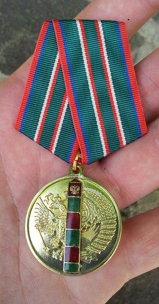 медаль 95 лет Пограничным Войскам России