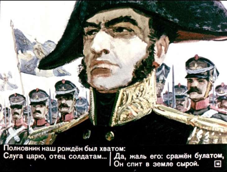 polkovnik