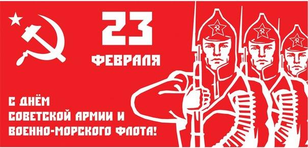 с днем советской армии