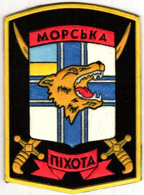 Символика морской пехоты Украины
