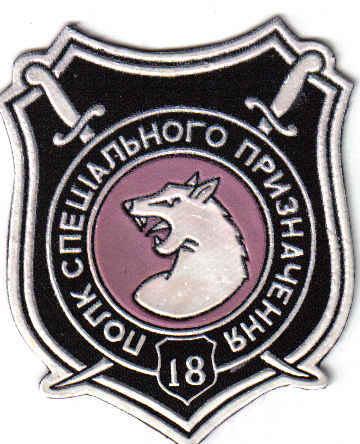narukavnyi_znak_natsionalnoy_gvardii_ukraine_18_polka