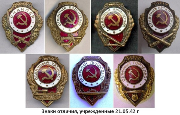 Награды царской России и СССР для коллекционеров4