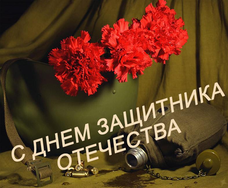 С Днем защитника Отечества