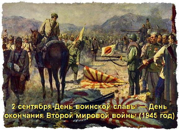vojna-sssr-s-yaponiej-v-1945-godu