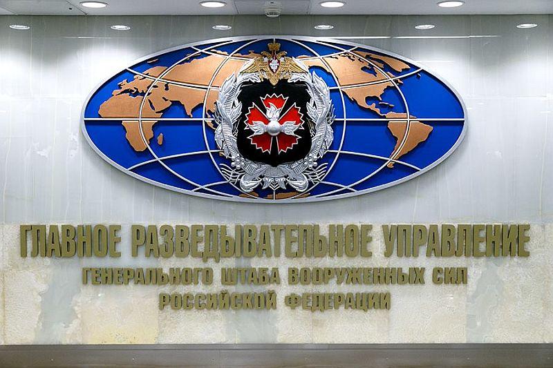 5 ноября - День военной разведки России