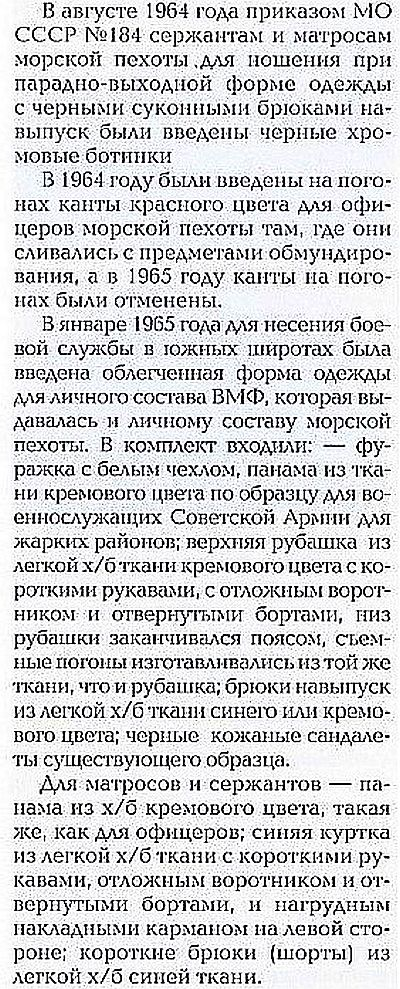 ekipirovka_1964-1984-2