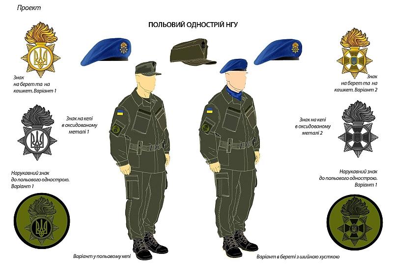 Новая форма Национальной гвардии Украины