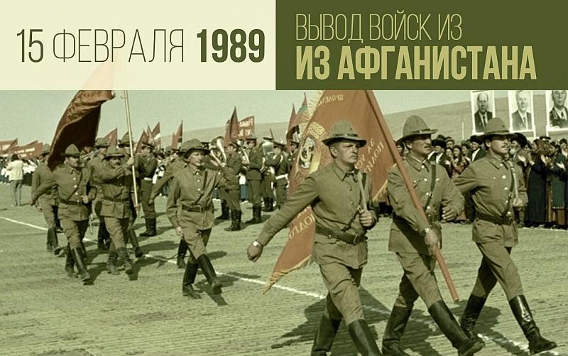 28-я годовщина вывода советских войск из Афганистана