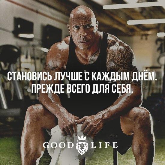 Как мотивировать себя в спорте