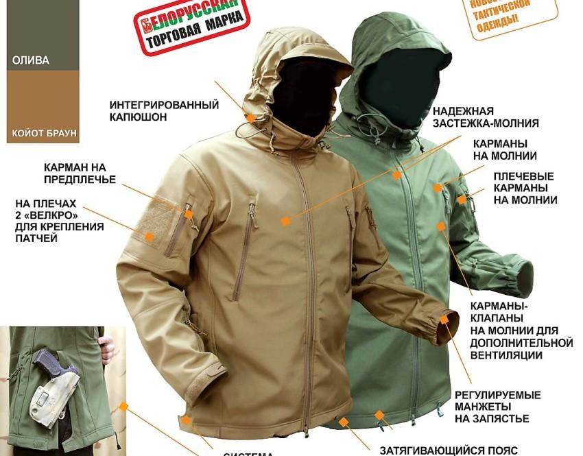 Одежда для экстремальных условий