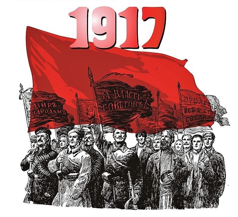 Была ли Великая Октябрьская Социалистическая революция