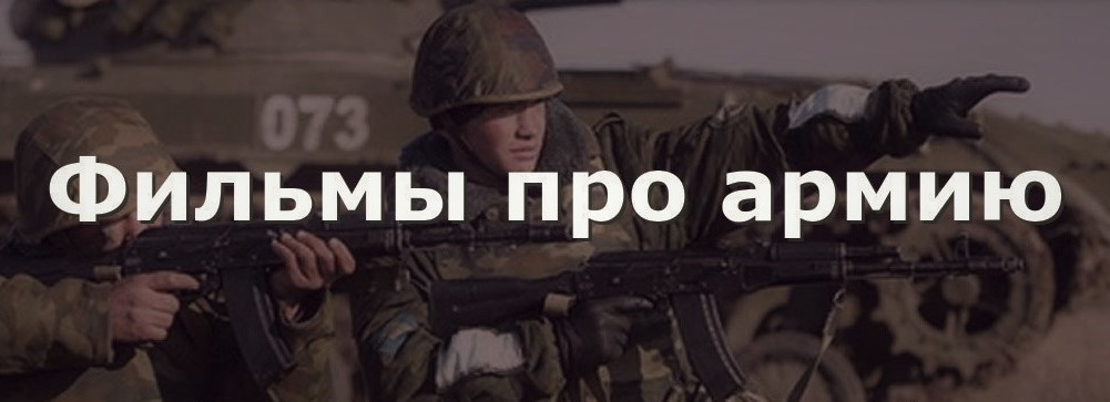 Зачем нужны фильмы про армию?