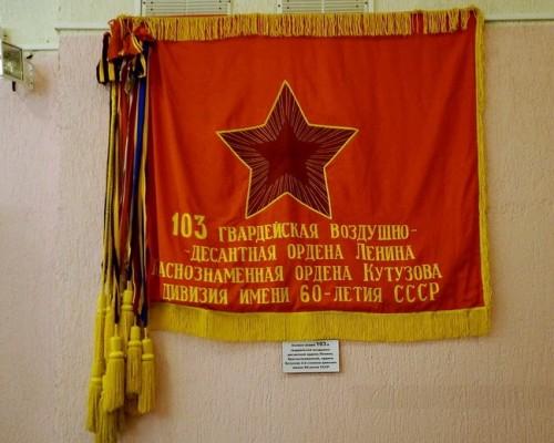 Боевое Знамя 103-й гвардейской воздушно-десантной дивизии