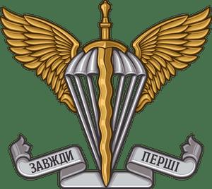 Прощай голубой берет и ВДВ Украины