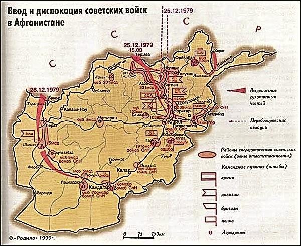 карта ввода ОКСВ в Афганистан