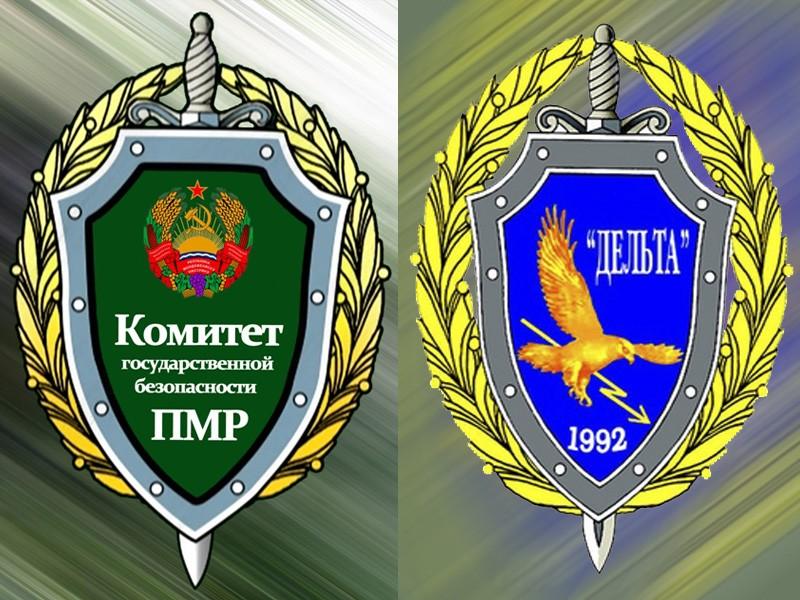 КГБ (МГБ) ПМР