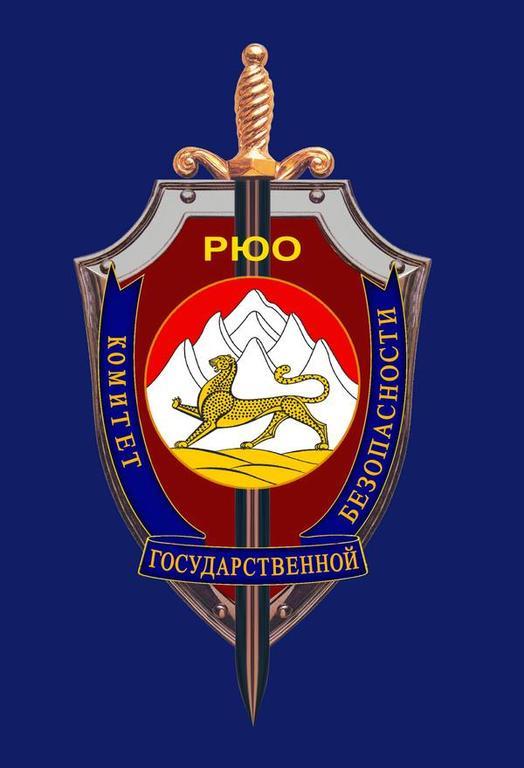 КГБ Республики Южная Осетия